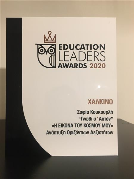 "Education Leaders Awards 2020 - ""My Worlds Image"" Program Award"